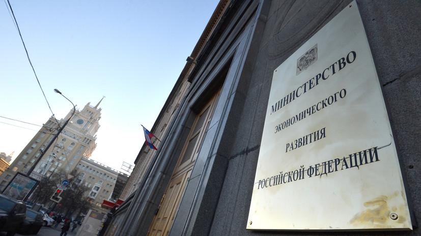 121 - Минэкономразвития сохранило прогноз роста российской экономики на 2019 год